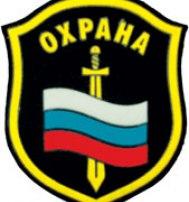"Шеврон ""ОХРАНА"" с флагом и мечом"