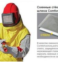 Пескоструйный шлем Comfort