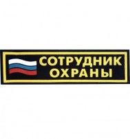 "Полоска ""Сотрудник охраны"" с флагом 35 х 125 мм"