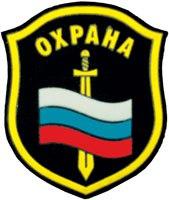"""Шеврон """"ОХРАНА"""" с флагом и мечом 104 х 87 мм"""