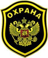 """Шеврон """"ОХРАНА"""" с орлом"""